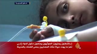 فيديو.. ناشطون: الحوثيون يمنعون دخول الدواء إلى تعز