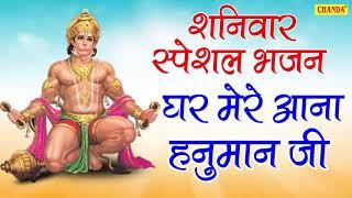 शनिवार स्पशेल भजन: घर मेरे आना हनुमान जी : अंजलि जैन | Hanuman Bhajan | Bhakti Song | Sonotek Bhakti