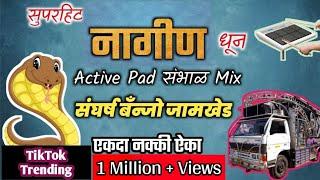🐍💃😍 Nagin Music Pad Sambhal Mix 😍💃🐍 | नागीण पॅड संभाळ मिक्स | 🔊🎵संघर्ष बँन्जो जामखेड🎵🔊