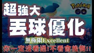 Pokemon GO 外掛 - 丟球優化-無極限Excellent,捕獲率UP,抓神獸必備!!