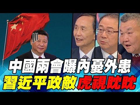 中國兩會曝內憂外患 習近平政敵虎視眈眈|寰宇全視界20190309