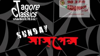 Sunday Suspense - Guptodhan (Rabindranath Tagore)