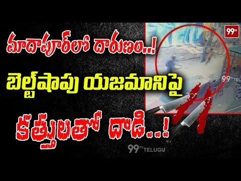మాదాపూర్ లో హత్య ప్రయత్నం | Attack on Belt Shop Owner Ramu in Madhapur, Hyderabad | 99 TV Telugu