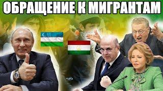 СРОЧНО Жириновский снова ГОНИТ на МИГРАНТОВ. Матвиенко и Путин за Мигрантов.