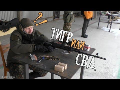 СВД или карабин ТИГР?