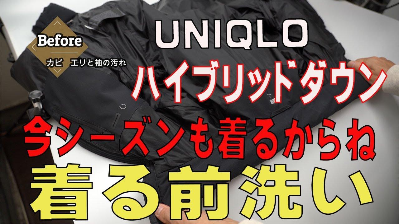 UNIQLO ハイブリッドダウン カビ染み エリや袖の汚れ 着る前洗い
