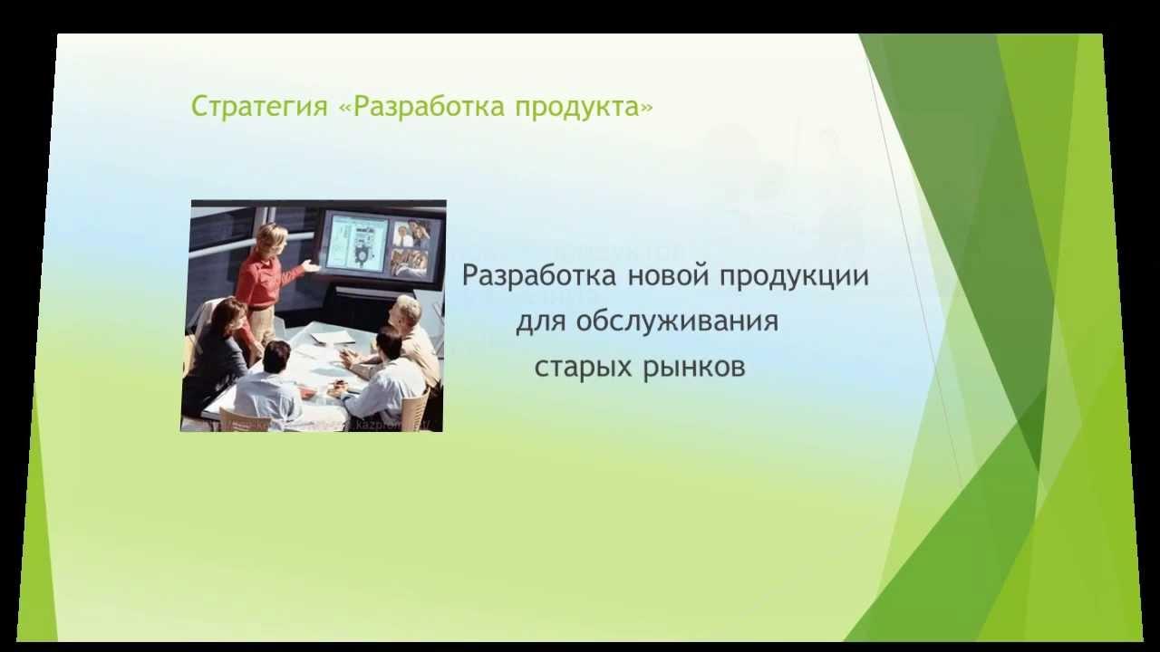 Презентация к защите реферата на тему Модель И Ансоффа продукт  Презентация к защите реферата на тему Модель И Ансоффа продукт рынок