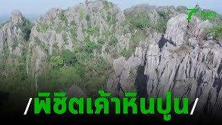 สายลุยห้ามพลาดพิชิตเขาหินปูนกังหันลม | 18-11-62 | ตะลอนข่าว
