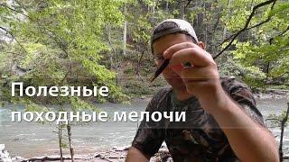 видео Советы туристам