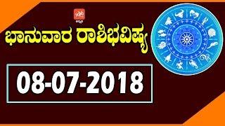 ಭಾನುವಾರ ರಾಶಿಭವಿಷ್ಯ | 08 -07-2018 | Daily Astrology Kannada | YOYO TV Kannada Astrology