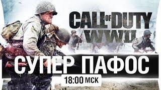 СУПЕР ПАФОС - Call of Duty ww2 [18-00мск]