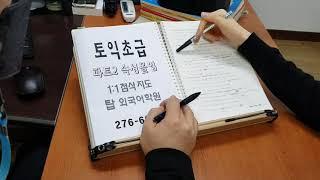 TOEIC 실전반 전북대 국립대편입 전주 고등학생 토익…