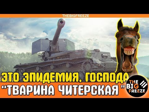 """ЛОВИ БАН, ТВАРИНА ЧИТЕРСКАЯ"" - Заясняю за читы в World Of Tanks"