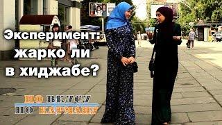 Эксперимент: жарко ли в хиджабе? По вкусу – по карману
