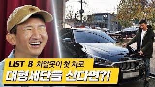 연봉 무시하고 첫차로 대형세단을 사본다면?! Feat.…