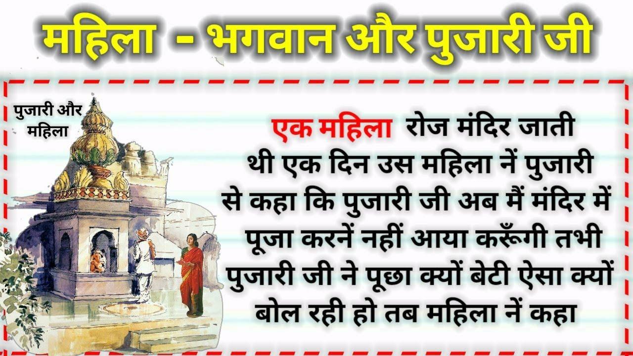 महिला भगवान और पुजारी जी। Hindi kahani। Hindi kahaniyan। moral stories। Ajay Nagar hindi kahaniyan