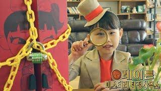 과자 냉장고를 지켜라! | 라임의 레이튼 미스터리 탐정사무소 | LimeTube toy review