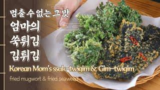 [ENG] [엄마의 쑥튀김 & 김튀김] Korean Mom's Ssuk-twigim & Gim-twigim : Fried Mugwort & Fried Seaweed
