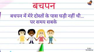 "Happy Children's Day 2017 |Childhood Hindi Quotes | Greetings |Animation |WhatsApp stats ""SMSPRODUC"""