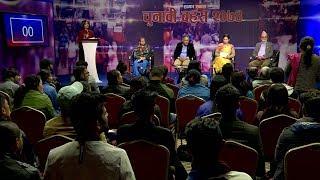 Sajha Sawal । साझा सवाल अङ्क ५२० चुनावी बहस २०७४ समूह-'ख'