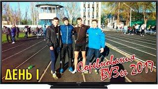 Чемпионат Одесской области между университетами 2017 - День 1 | AtletikTV