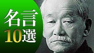オリンピック初代柔道家「嘉納治五郎」名言10選