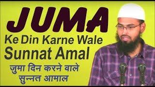 Juma Ke Din Karne Wale Sunnat Amal Adv. Faiz Syed