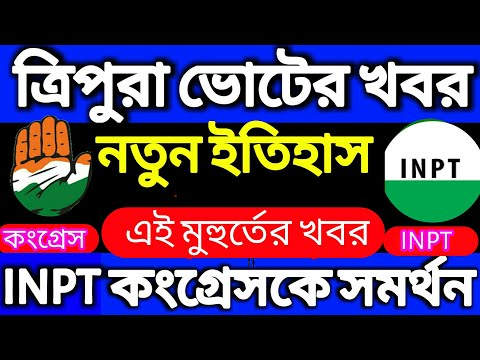 INPT কংগ্রেসের সমর্থন ll Tripura Breaking News ll inpt and Congress support