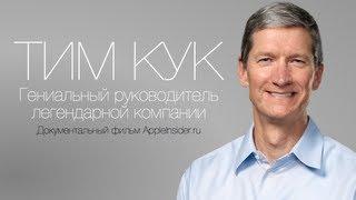 Тим Кук: Гениальный руководитель легендарной компании