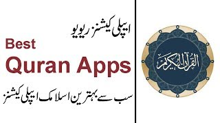 Best Holly Quran app for android | App reviews | The Best Apps For Reciting Holly Quran