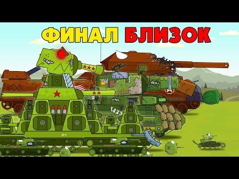 Финал близок - Мультики про танки