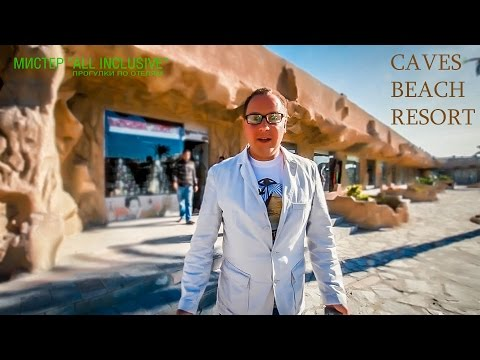 Египет, Хургада обзор - Hotel Caves Beach Resort Hurghada, Egypt выпуск 7