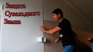 Простой способ защиты дверного замка