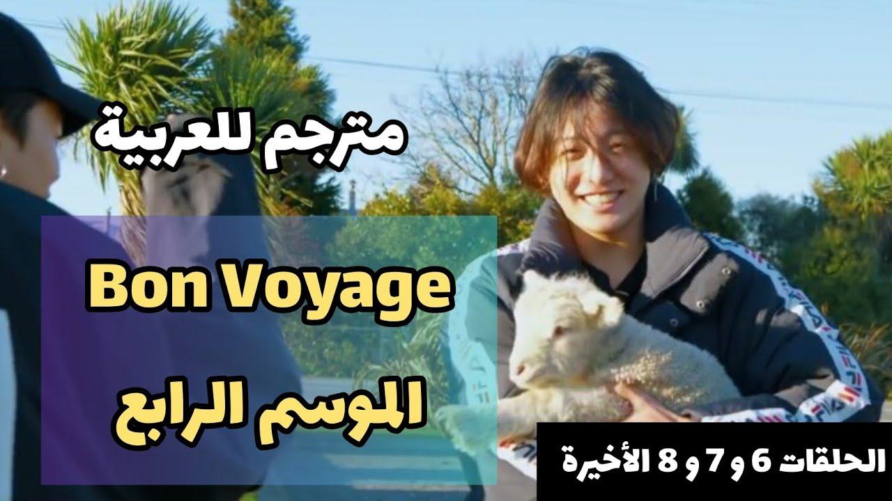 الحلقات 6 7 8 من Bon Voyage الموسم الرابع Bon Voyage Season 4 Ep 6 7 Arab Sub Youtube