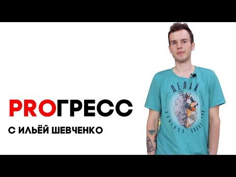 PROГРЕСС С ИЛЬЁЙ ШЕВЧЕНКО - УРОК 1