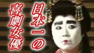 藤山直美さん大病を乗り越えて舞台に復帰しました。 これからの演技に目...