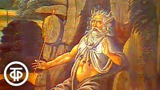 Античность в европейской живописи XV - начала XX веков. По музеям и выставочным залам (1982)