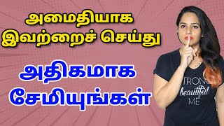 How to Save Money in Tamil - 10 Tips to Save More Money in Tamil  | Sana Ram