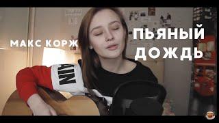 Download Макс Корж - Пьяный дождь (cover by Valery. Y./Лера Яскевич) Mp3 and Videos