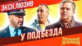 У подъезда Уральские Пельмени ЭКСКЛЮЗИВ