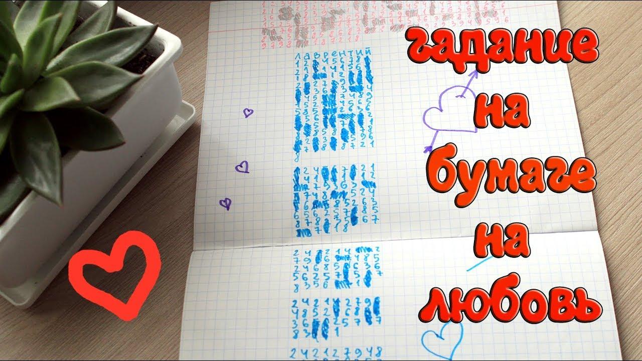 """Правдивое гадание на бумаге с ручкой на парня """"Сотня"""".Самое точное на любовь♥leah nadel"""