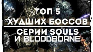 ТОП 5 отвратительных боссов серии Souls и bloodborne
