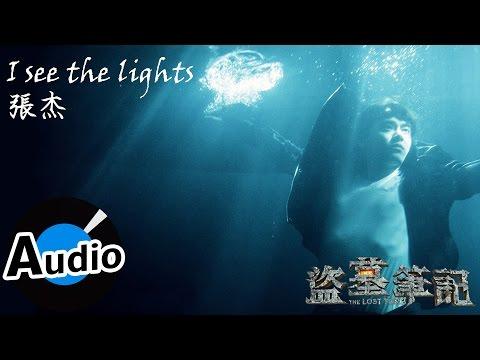 張杰 - I see the lights...