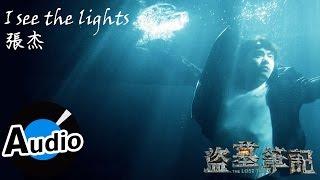 張杰 - I see the lights (官方歌詞版) - 電視劇「盜墓筆記」英文版主題曲