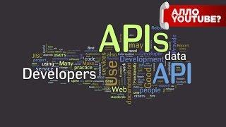 Новый API для поиска объектов в видео от Google - Алло, YouTube! #76