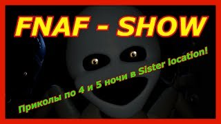 FNAF - SHOW - Приколы по 4 и 5 ночи в Sister location (5 ночей с фредди! Fnaf sister location!)