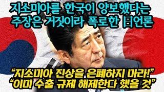 """지소미아를 한국이 양보했다는 주장은 거짓이라 폭로한 일언론, """"지소미아 진상을 은폐하지 마라!"""" """"이미 수출 규제 해제한다 했을 것"""""""