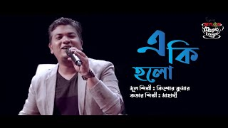 E ki holo | এ কি হলো ৷ SEYLON Music Lounge