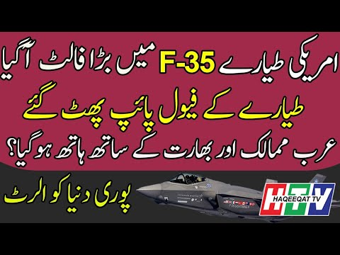 Haqeeqat TV: A Big Flaw Found in F-35 Aircraft Made by Lockheed Martin