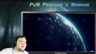 Короткометражная фантастика Fraktaal РЕАКЦИЯ